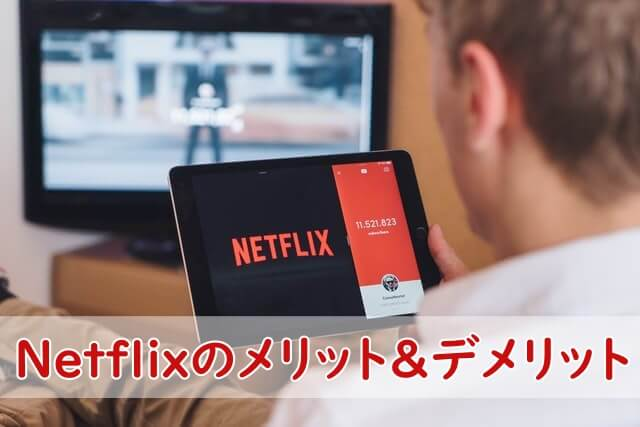 Netflixのメリット&デメリット