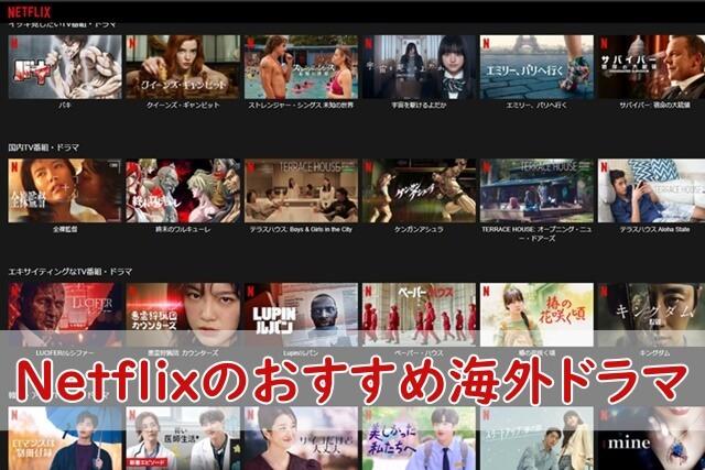 Netflixのおすすめ海外ドラマ
