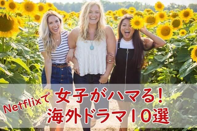 Netflixの女子がハマる海外ドラマ10選