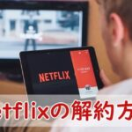 Netflix解約方法