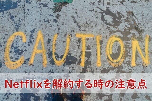 Netflixを解約する時の注意点