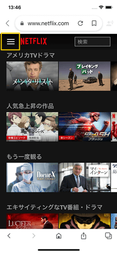Netflixの公式サイトから解約する方法 1