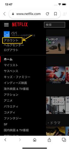 Netflixの公式サイトから解約する方法 2