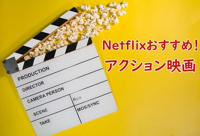 Netflixおすすめアクション映画