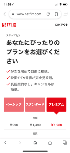 Netflixスマホからの登録手順5