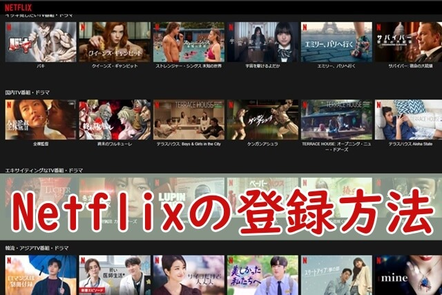 Netflixの登録方法