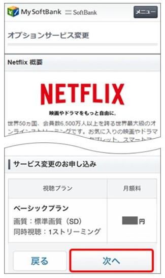 SoftbankからNetflixを解約する方法2