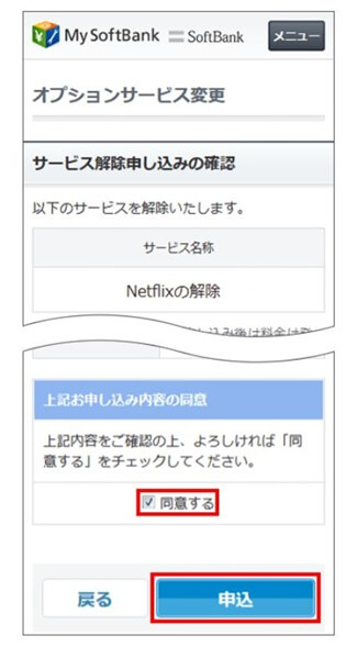 SoftbankからNetflixを解約する方法3