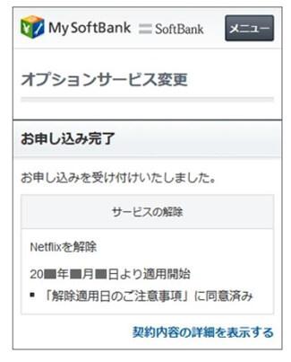 SoftbankからNetflixを解約する方法4