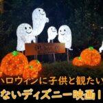 ハロウィンに子供と観たい!怖くないディズニー映画10選