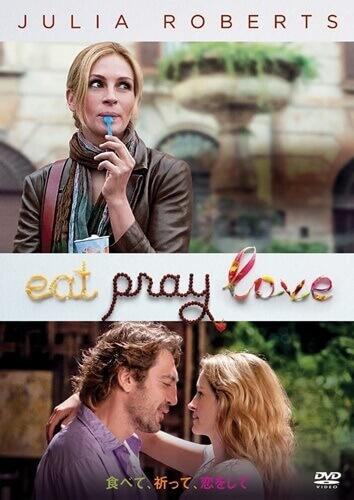 食べて祈って恋をして