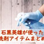 お掃除のスプレー洗剤を吹きかけているところ