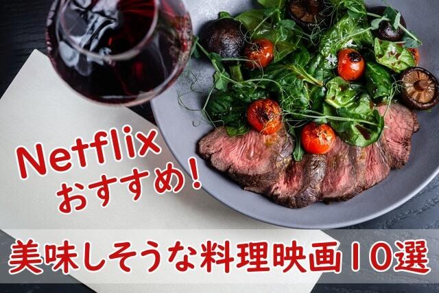 美味しそうな料理映画10選