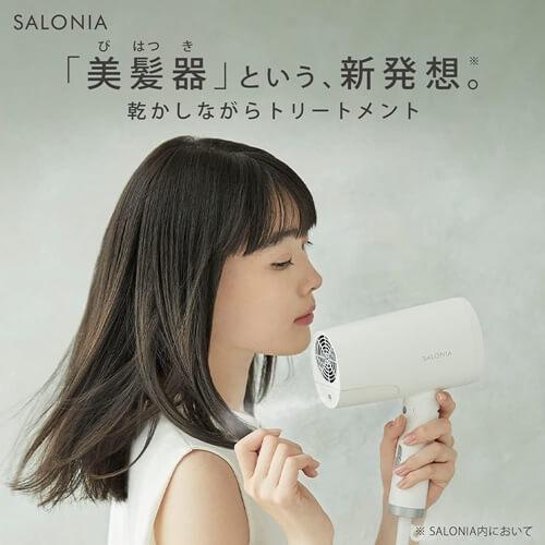 【サロニア】トリートメント ミスト ドライヤー