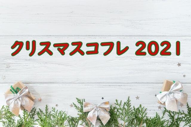 クリスマスコフレ2021