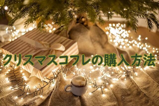 クリスマスコフレの購入方法